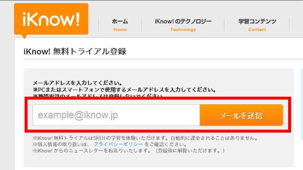 iknow-無料トライアル登録-メールアドレス