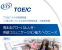 TOEIC解説PDF